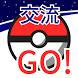 交流GO! 交流掲示板 for ポケモンGO by NextTeam