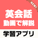 英会話 無料 アプリ リスニング 聞き流し センター試験対策×英語 by subetenikansha