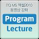 ITQ MS 엑셀2010 동영상 강좌 강의 by (주)아이비컴퓨터교육닷컴