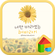 sunflower Dodol launcher theme by iConnect