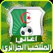 أغاني المنتخب الجزائري 2017 by simodevo