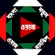 বাংলা ওয়াজ মাহফিল by holiday.multimedia.apps