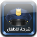 شرطة الأطفال by n games