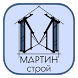 Мартин Строй by www.333.kg