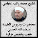 محاضرات الدكتور النابلسي by Mohammed Fouad