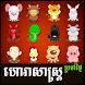 Khmer Daily Horoscope by Sothea Biz