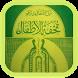 Buku Terjemah Tuhfatul Atfal by FiiSakataStudio