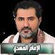 بيانات الإمام المهدي by ahmad alwosabi