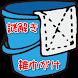 謎解き雑巾がけ by flatstay