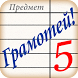 Полный Грамотей! by Ally team