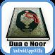 Dua e Noor by androidappsvilla