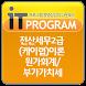 전산세무2급 (케이랩)이론 원가회계/부가가치세 by (주)아이비컴퓨터교육닷컴