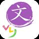 VLJ Grammar by NTT Communications Corporation