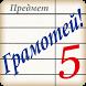 Грамотей!-викторина орфографии by Ally team