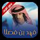 فهد بن فصلا - شيلة العاوي ال ضاعن by topapplications