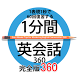 1分間英会話360 完全版 by kokoro cinderella inc.