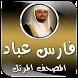 المصحف المرتل بصوت فارس عباد by قرآن كريم جودة عالية