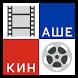 Наше Кино - фильмы by kinogrigerapp