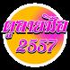 ดูลายมือ 2560 by Happy Gaming