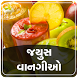 juice recipes Gujarati by My Recipe World