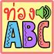 ท่อง abc มีเสียง by Kids Worlds
