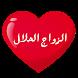 شات زواج حلال Joke by kiravi