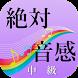 絶対音感テスト 音符よみクイズ 中級 by App wave EX