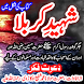 Imam Hussain Shaheed Karbala by AMS Team