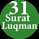 Surah Luqman 31 - Quran by Zheme Arts