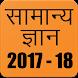 Samanya Gyan 2018, Hindi GK 2018