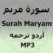 Surah Maryam Mp3 Audio