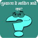 General Science in Marathi by Shree EduApps