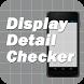ディスプレイ詳細取得 D.D.Checker by 四次元ポケット.Biz