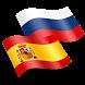 Russian Spanish Translator by htcheng