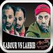 كبور ضد لحبيب kabour vs lhbib by salmahelmy