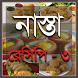 নাস্তা রেসিপি - ৩ by eKushey Apps