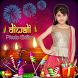 Diwali Photo Editor 2017 by Sparkling Aadhar App