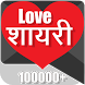 प्रेम शायरी Love Shayari SMS by Smart Media Apps