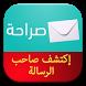 رسائل موقع صراحة - saraha by YouFi Apps