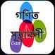 গণিত সূত্রাবলী-Math Formula by bd-digital-apps