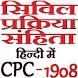 सिविल प्रक्रिया संहिता 1908 हिन्दी - CPC in Hindi
