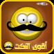 نكت عربية by alimoutijava