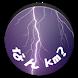 Lightning strike distance by あんどろオレンジ工房