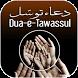 Dua e Tawassul (دعائے توسل) by EvageSolutions