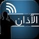 آذان بأحلى الأصوات بدون انترنت by وصفات حلويات الطبخ القرآن jamal halawiyat wasafat