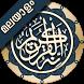 Quran Malayalam (ഖുർആൻ മലയാളം) by Multi Tech Software
