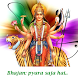 Pyara Saja Hai by My Devotional App