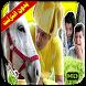 فوزي موزي وتوتي بدون انترنت by Alamir apps