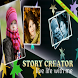 STORY CREATOR FULL by Droid Dexterous
