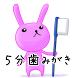 5mins Tooth Brushing by Hideaki Suzuki
